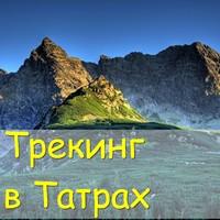 Треккинг в Татрах