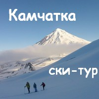 Ски-тур на Камчатке