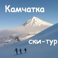 Ски-тур на Камчатке