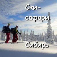 Ски-сафари в Сибири