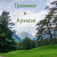 Треккинг-в-Архызе