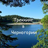 Треккинг-в-Черногории